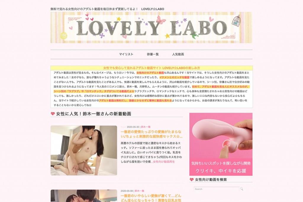 LOVELY☆LABO(ラブリーラボ)