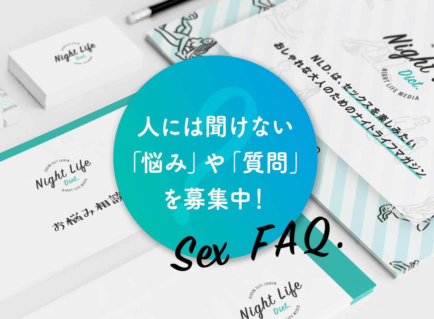 人には聞けない「悩み」や「質問」を募集中!Sex FAQ!