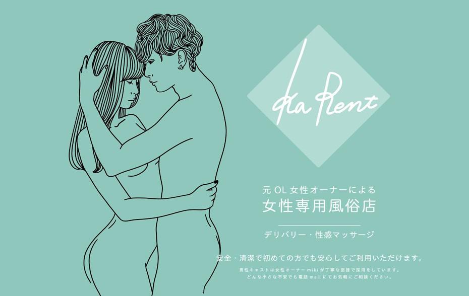 女性のための女性向け性感マッサージ 「Ka Rent」が割引キャンペーン実施中!